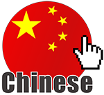 chinese_website